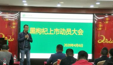 黑枸杞美国一共有多少人口首站深圳上市启动大会
